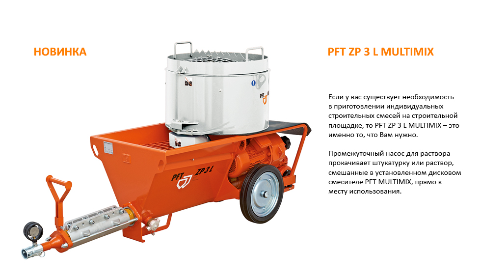 ZP 3 L MULTIMIX
