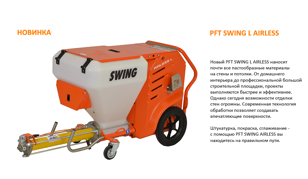 SWING L AIRLESS